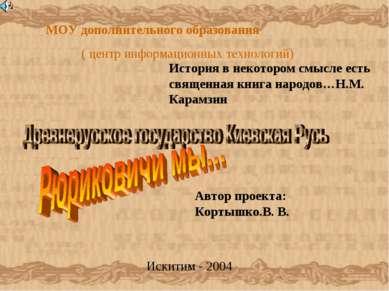 МОУ дополнительного образования ( центр информационных технологий) История в ...