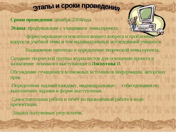 Сроки проведения: декабрь 2004года Этапы: продумывание с учащимися темы проек...