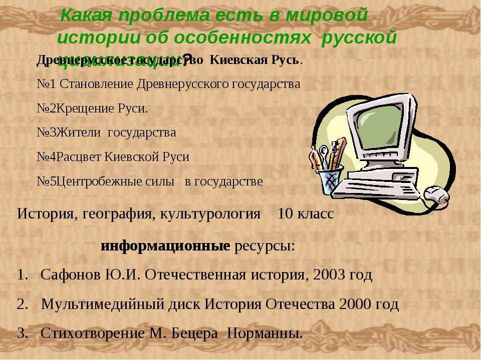 Какая проблема есть в мировой истории об особенностях русской цивилизации? ...