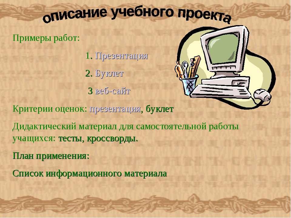 Примеры работ: 1. Презентация 2. Буклет 3 веб-сайт Критерии оценок: презентац...