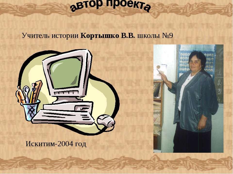 Учитель истории Кортышко В.В. школы №9 Искитим-2004 год