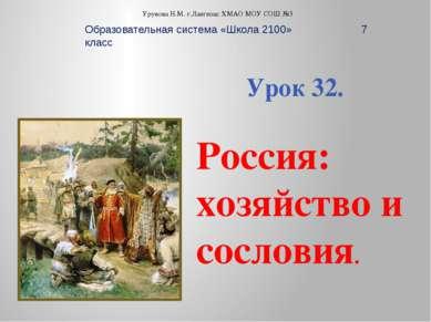 Урок 32. Урунова Н.М. г.Лангепас ХМАО МОУ СОШ №3 Образовательная система «Шко...
