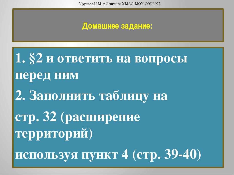 Домашнее задание: 1. §2 и ответить на вопросы перед ним 2. Заполнить таблицу ...