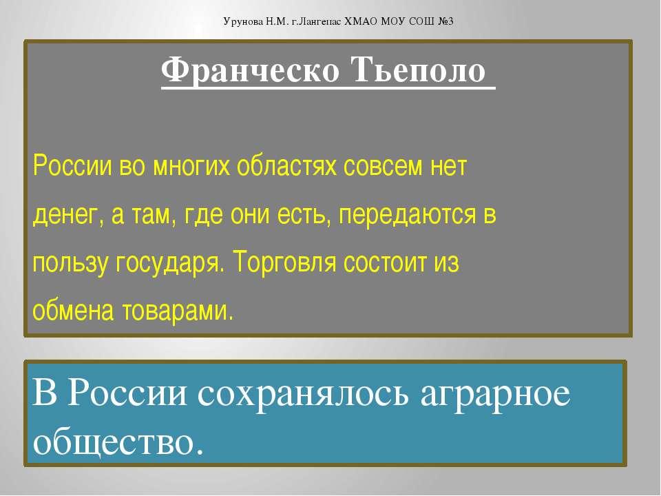 Франческо Тьеполо России во многих областях совсем нет денег, а там, где они ...