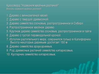 """* Кроссворд """"Названия хвойных растений"""" Вписать названия хвойных растений. 1...."""