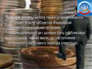 Порядок уплаты налога также устанавливается органами власти субъектов Федерац...