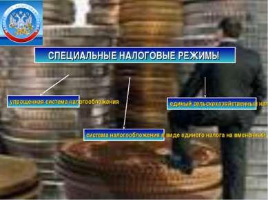 СПЕЦИАЛЬНЫЕ НАЛОГОВЫЕ РЕЖИМЫ упрощенная система налогообложения система налог...
