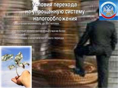 Условия перехода на упрощенную систему налогообложения Совокупный размер вало...