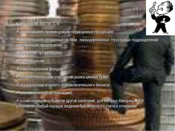 Компания НЕ ЯВЛЯЕТСЯ: организацией, производящие подакцизную продукцию; орган...