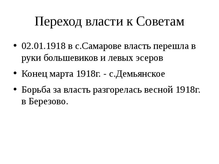 Переход власти к Советам 02.01.1918 в с.Самарове власть перешла в руки больше...