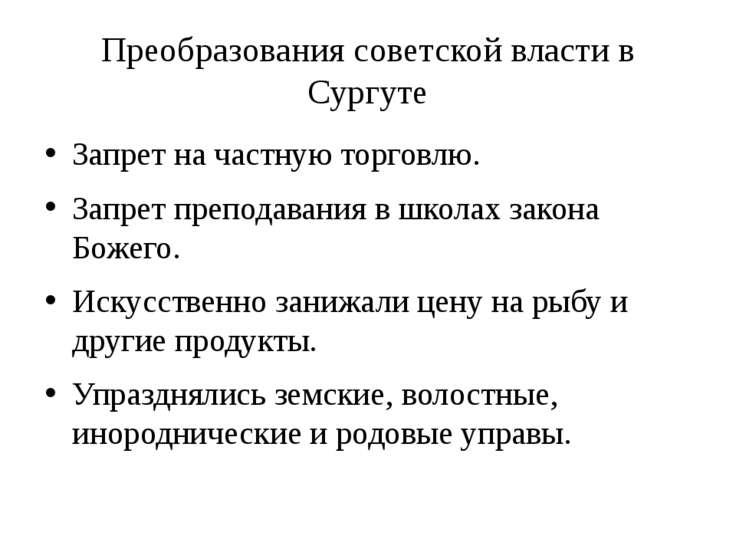 Преобразования советской власти в Сургуте Запрет на частную торговлю. Запрет ...