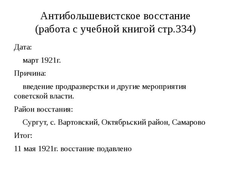 Антибольшевистское восстание (работа с учебной книгой стр.334) Дата: март 192...
