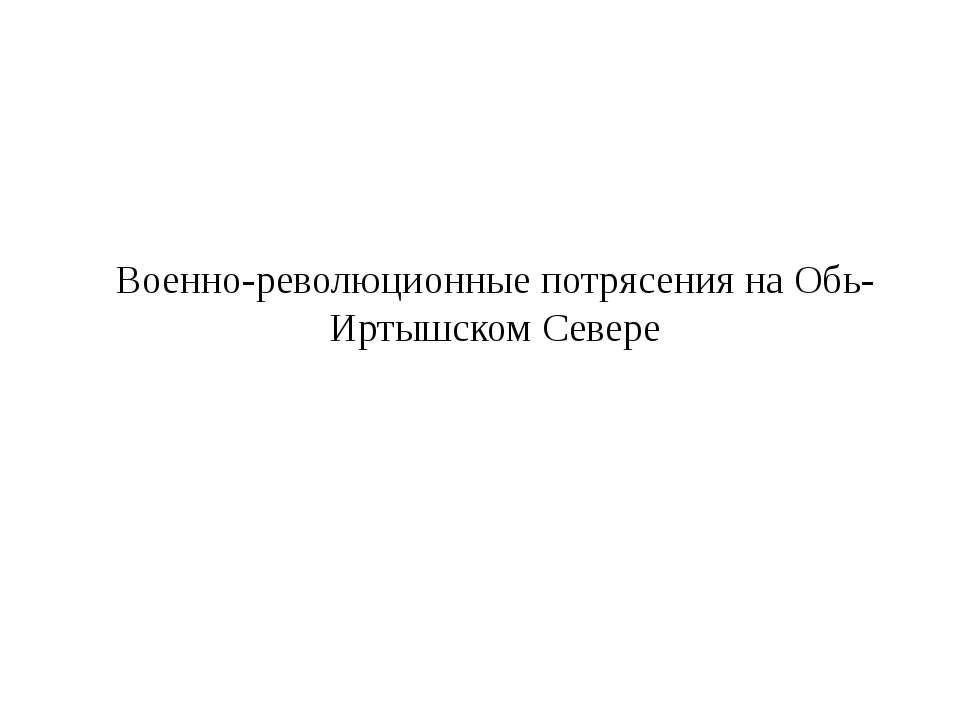 Военно-революционные потрясения на Обь-Иртышском Севере