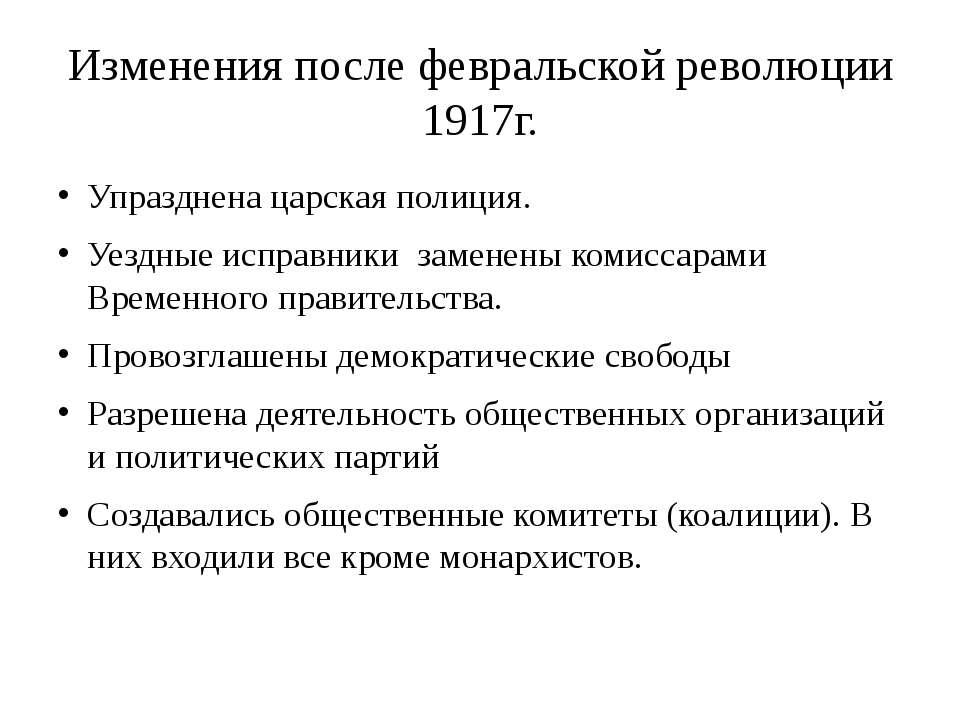 Изменения после февральской революции 1917г. Упразднена царская полиция. Уезд...