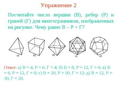 Упражнение 2 Посчитайте число вершин (В), ребер (Р) и граней (Г) для многогра...
