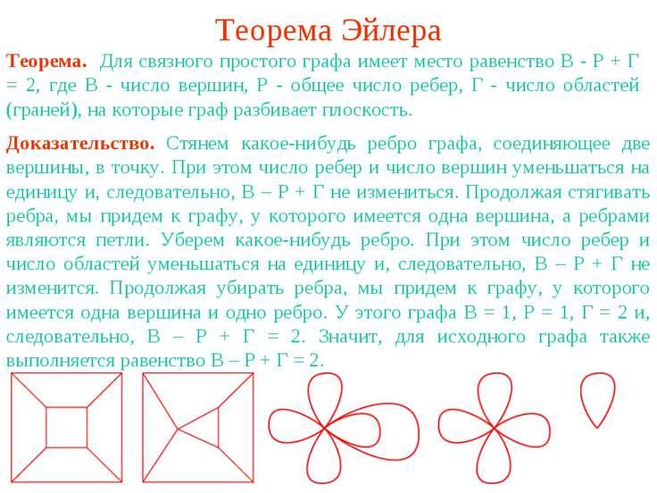 Теорема Эйлера Теорема. Для связного простого графа имеет место равенство В -...