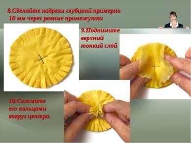 8.Сделайте надрезы глубиной примерно 10ммчерез равные промежутки. 9.Подними...