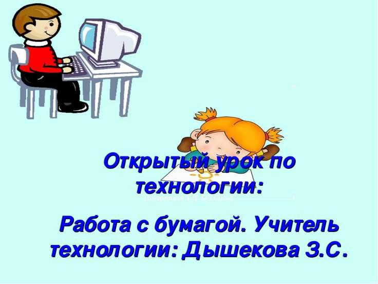 Писаревская Т.П. БСОШ№1 Открытый урок по технологии: Работа с бумагой. Учител...