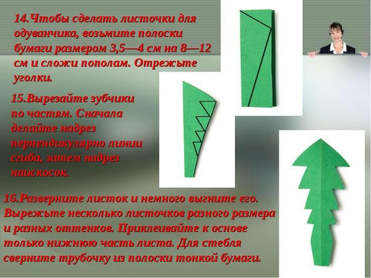 14.Чтобы сделать листочки для одуванчика, возьмите полоски бумаги размером 3,...