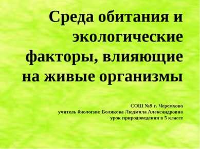 Среда обитания и экологические факторы, влияющие на живые организмы СОШ №9 г....