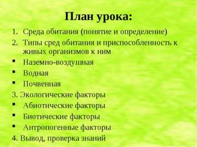 План урока: Среда обитания (понятие и определение) Типы сред обитания и присп...