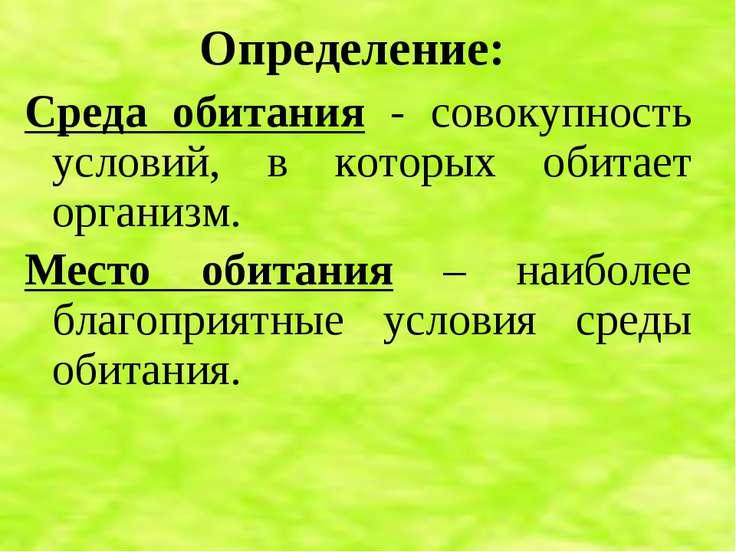 Определение: Среда обитания - совокупность условий, в которых обитает организ...