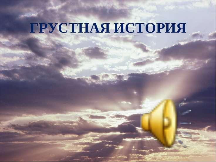 ГРУСТНАЯ ИСТОРИЯ