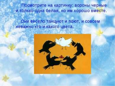 Посмотрите на картинку: вороны черные и только одна белая, но им хорошо вмест...