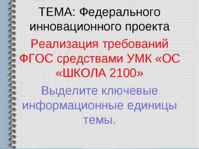 ТЕМА: Федерального инновационного проекта Реализация требований ФГОС средства...