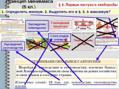 Принцип минимакса (5 кл.) * 1. Определить миниум. 2. Выделить его в §. 3. А м...