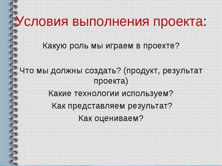 Условия выполнения проекта: Какую роль мы играем в проекте? Что мы должны соз...