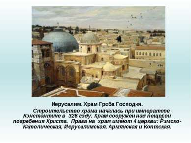 Иерусалим. Храм Гроба Господня. Строительство храма началась при императоре К...