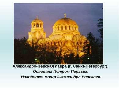 Александро-Невская лавра (г. Санкт-Петербург). Основана Петром Первым. Находя...