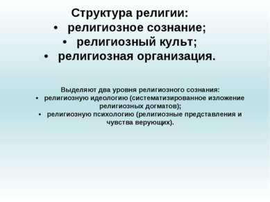 Структура религии: • религиозное сознание; • религиозный культ; • религиозная...
