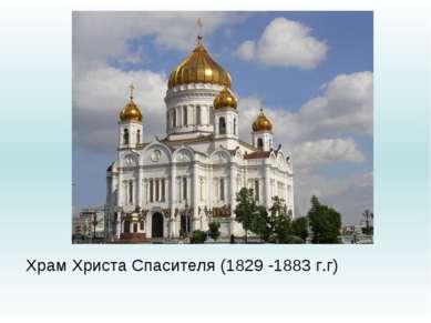 Храм Христа Спасителя (1829 -1883 г.г)