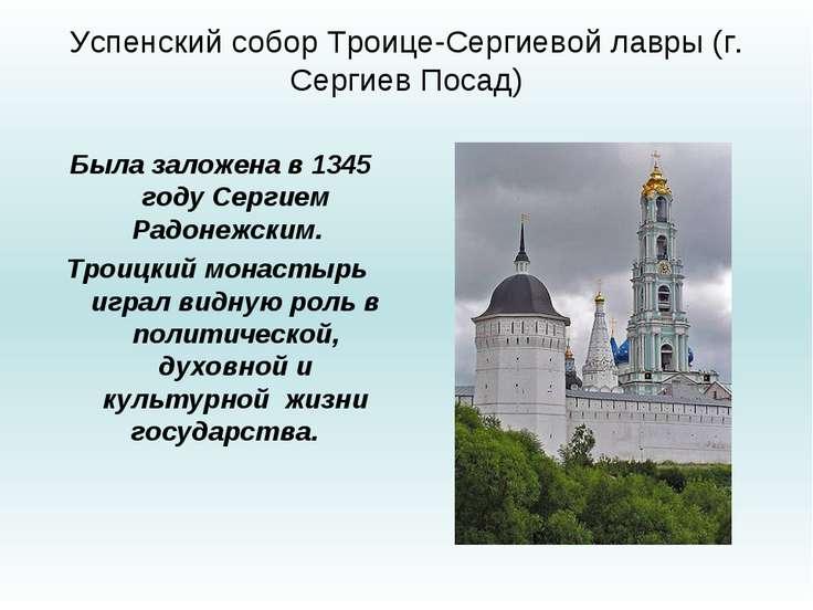 Успенский собор Троице-Сергиевой лавры (г. Сергиев Посад) Была заложена в 134...