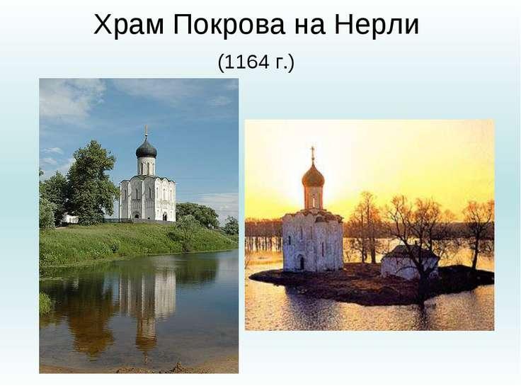 Храм Покрова на Нерли (1164 г.)