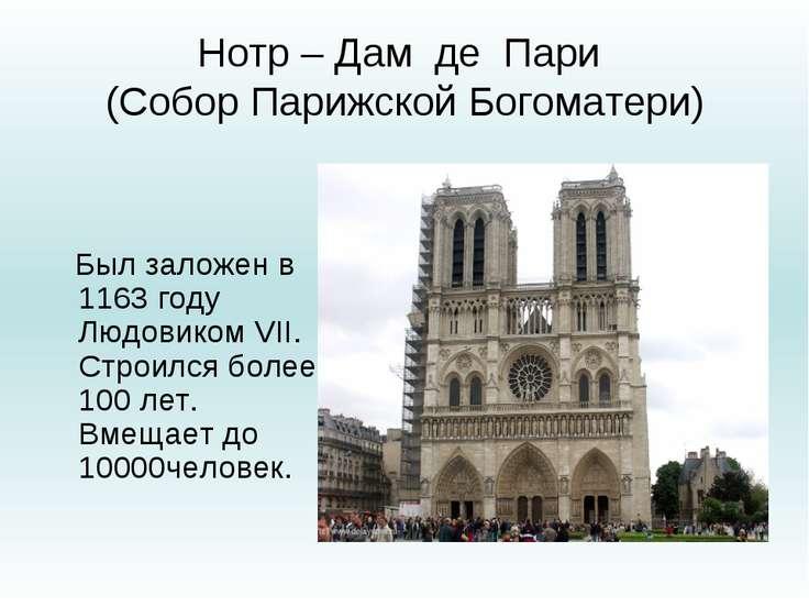 Нотр – Дам де Пари (Собор Парижской Богоматери) Был заложен в 1163 году Людов...