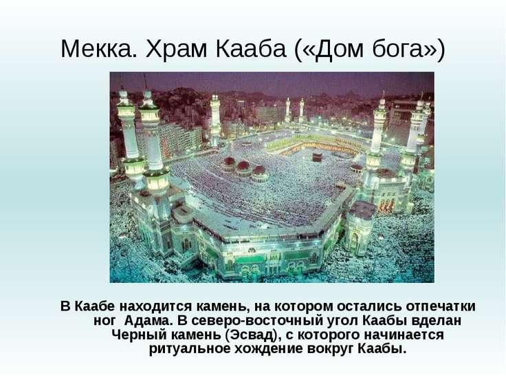 Мекка. Храм Кааба («Дом бога») В Каабе находится камень, на котором остались ...