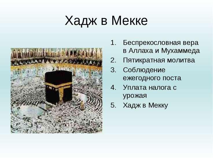 Хадж в Мекке Беспрекословная вера в Аллаха и Мухаммеда Пятикратная молитва Со...