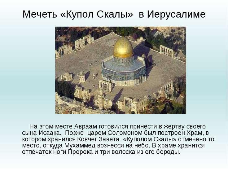 Мечеть «Купол Скалы» в Иерусалиме На этом месте Авраам готовился принести в ж...