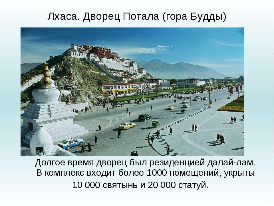 Лхаса. Дворец Потала (гора Будды) Долгое время дворец был резиденцией далай-л...