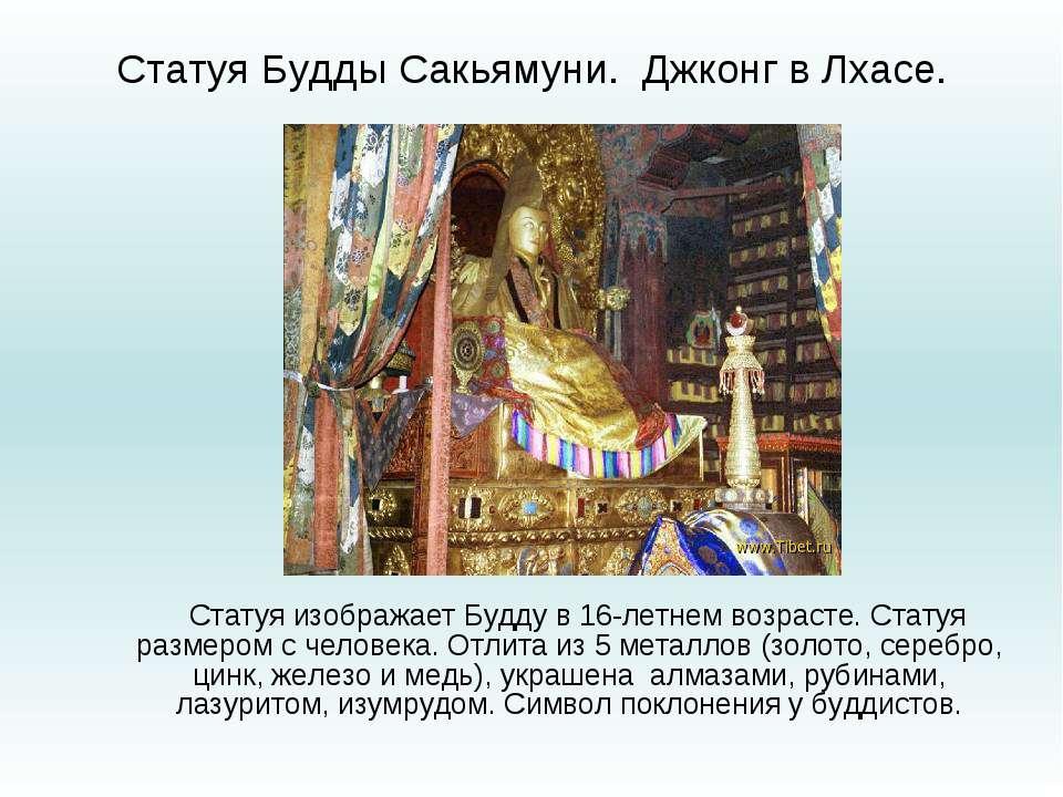 Статуя Будды Сакьямуни. Джконг в Лхасе. Статуя изображает Будду в 16-летнем в...