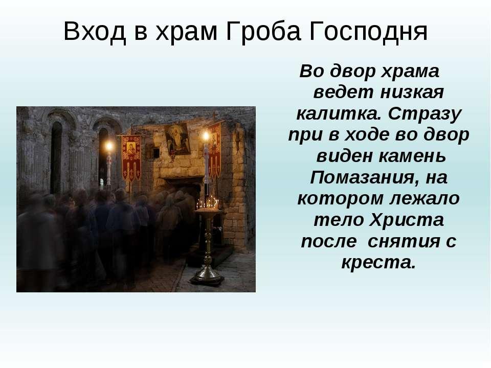 Вход в храм Гроба Господня Во двор храма ведет низкая калитка. Стразу при в х...