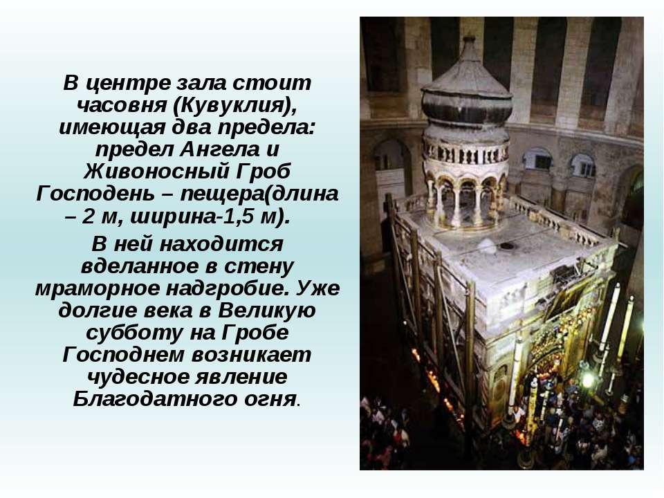 В центре зала стоит часовня (Кувуклия), имеющая два предела: предел Ангела и ...