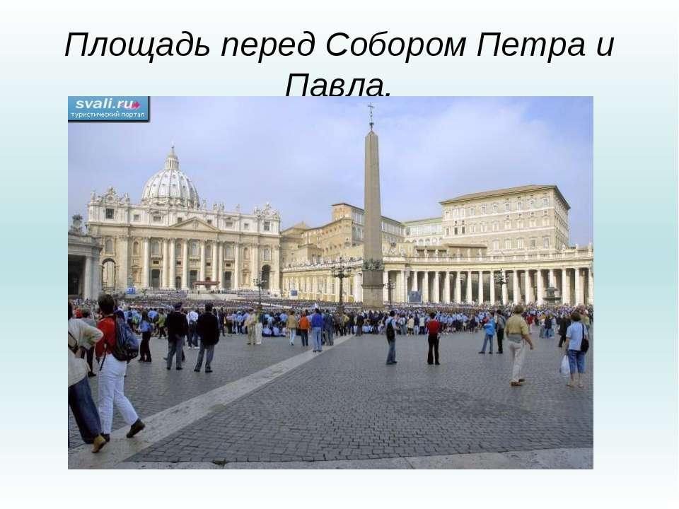 Площадь перед Собором Петра и Павла.