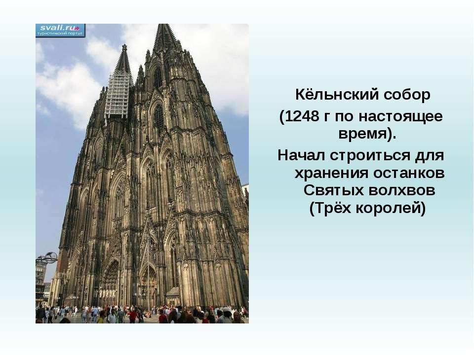 Кёльнский собор (1248 г по настоящее время). Начал строиться для хранения ост...