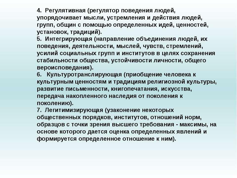4. Регулятивная (регулятор поведения людей, упорядочивает мысли, устремления ...