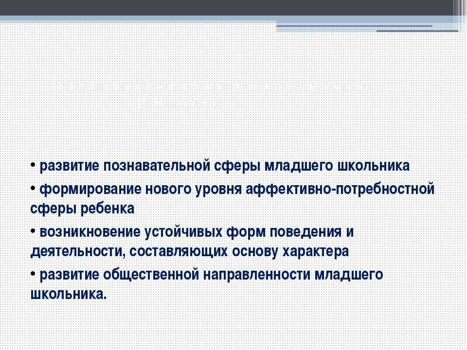 Основные новообразования младшего школьного возраста (Л. И. Божович) развитие...
