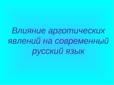 Влияние арготических явлений на современный русский язык